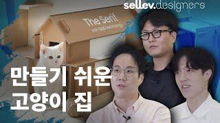 삼성전자 씨랩 디자이너 손성도, 황수현, 윤대희  / …