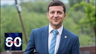 Зеленского позвали на марш в защиту прав ЛГБТ. 60 минут от 19.06.19