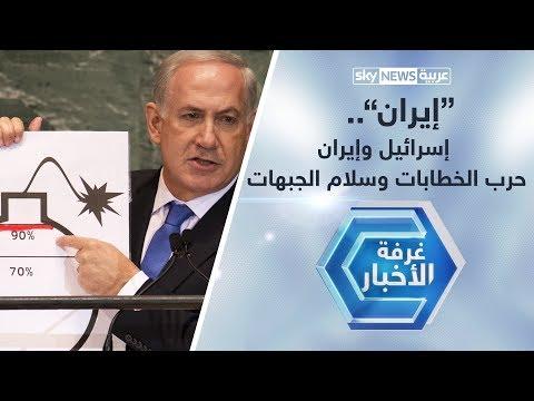 إسرائيل وإيران.. حرب الخطابات وسلام الجبهات  - نشر قبل 4 ساعة