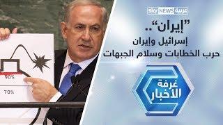 إسرائيل وإيران.. حرب الخطابات وسلام الجبهات