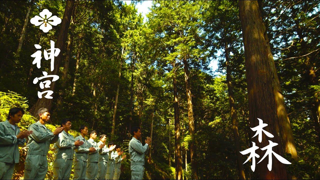 【伊勢神宮】神宮を感じる FEEL JINGU「森の循環」