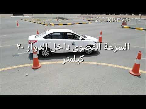تمارين اختبار القيادة بمدرسة دله النوارية لتعليم قيادة السيارات بمكة المكرمة Youtube