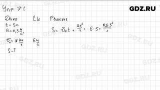 Упр 7.1 - Физика 9 класс Пёрышкин