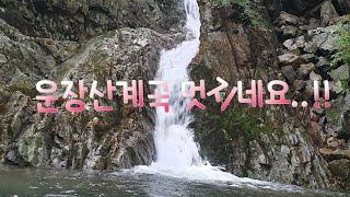 진안 운장산계곡