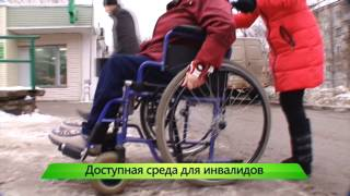 Доступная среда для инвалидов. ИК ''Город'' 17.12.2014