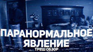 Паранормальное Явление - ТРЕШ ОБЗОР на фильм