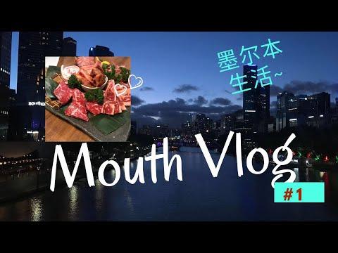 澳洲墨尔本生活Month Vlog#1/开盲盒/美食分享/生活/Living in Melbourne, Australia