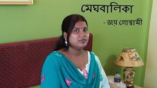 Meghbalika   Joy Goswami   Bangla kobita   Bengali poem