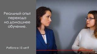 История  Папушкиной Екатерины, 13 лет.  Реальный опыт перехода на домашнее обучение. 6+