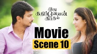 Idhu Kathirvelan Kadhal  - Movie Scene 10 | Udhayanidhi Stalin, Nayanthara, Chaya Singh
