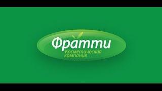 Косметические средства на обзор от  интернет магазина Фратти-Shop !!!