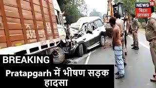 Pratapgarh: कंटेनर और स्कॉर्पियो में भीषण टक्कर, 9 की मौत, कार चालक घायल