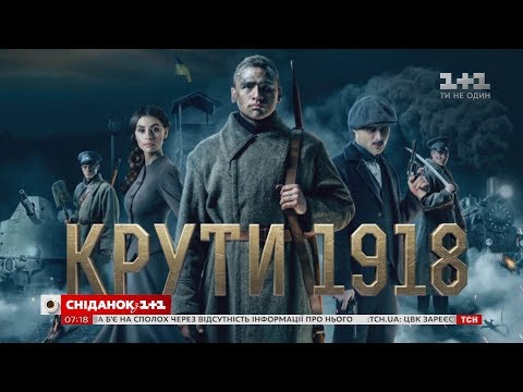 """Реальна історія, нереальне кохання: чому варто дивитися фільм """"Крути 1918"""""""