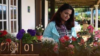 Raahu | Episode 01 - (2018-09-10) | ITN Thumbnail