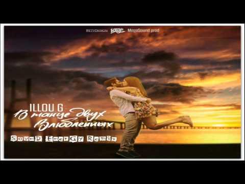 ILLOU G - В танце двух влюблённых (SounD EnerGy Remix)