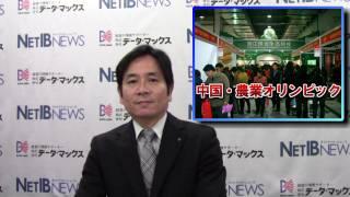 【夕刊 NET-IB】中国で農業オリンピック開催!
