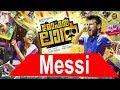 Lionel Messi - Mohanlal ● La La Laletta ● Mega Skills
