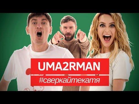 Смотреть клип Uma2Rman / U2N - Сверкайте Катя
