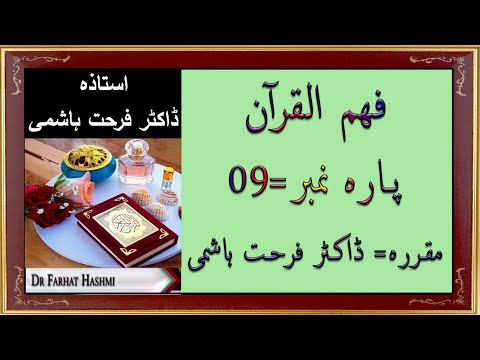 Para 9 || Fahm ul Quran || Dr Farhat Hashmi