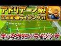 【ウイイレアプリ2019】キック力99アドリアーノでシュートしたら超高速ライジングシュート発動?!!速すぎwドリブル突破もかなりしやすい?!!