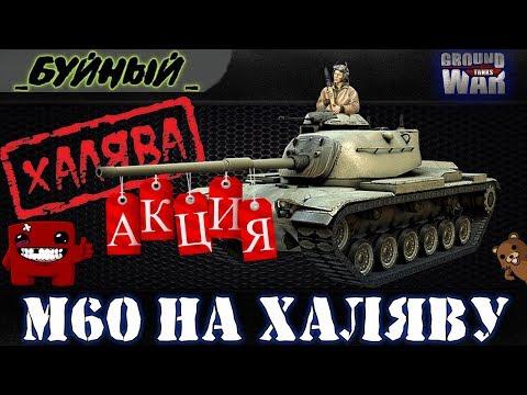 Как получить М60 себе в ангар в Ground War: Tanks!