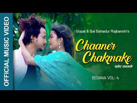 New Koch Rajbanshi Songs 2018   Chaner Chakmake   चानेर चकमके   Bal Bahadur Rajbanshi