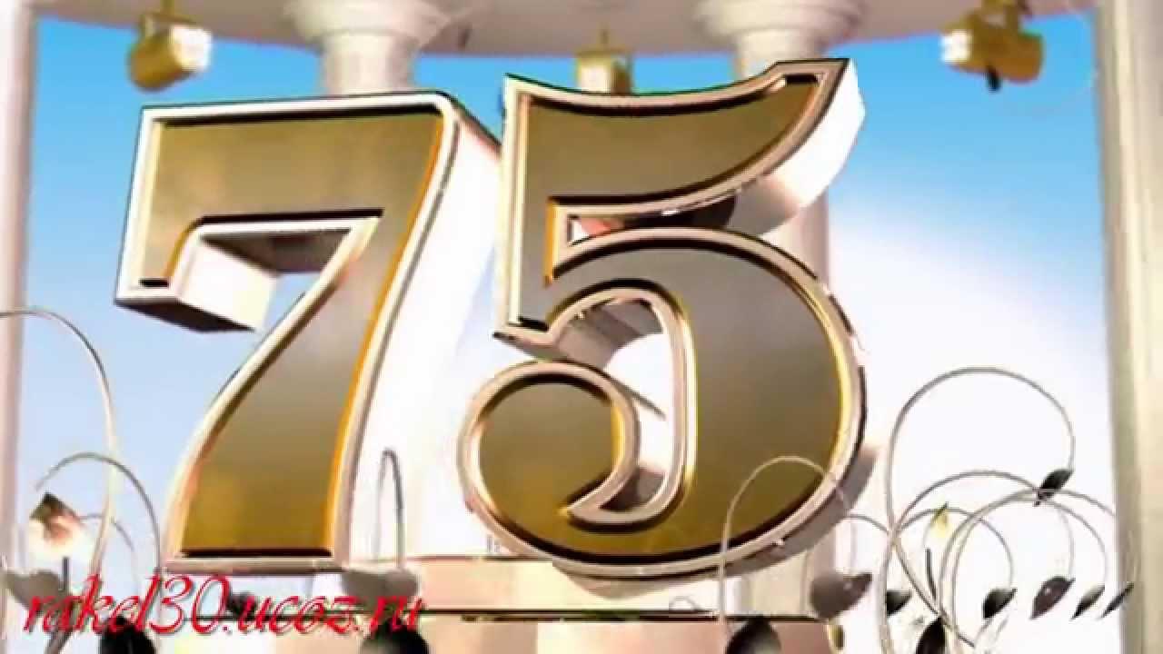 Картинки к 75 летию женщине