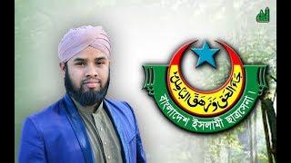 শায়ের সৈয়্যদ মুহাম্মদ এহসান কাদেরের অসাধারণ সঙ্গীত Bangladesh Islami Chattra Sena
