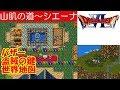 【HD】DQ6攻略#2『山肌の道:ランド~シエーナ:バザー/ドガとボガ/世界地図/盗賊の鍵(とうぞくのかぎ)』|[ドラクエ6/ドラゴンクエスト6]