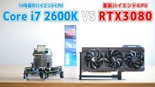 【自作PC】10年前のPCに最新のハイエンドグラボを差した結果……「Core i7 2600K vs RTX3080」