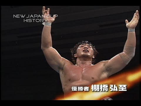 NJPW GREATEST MOMENTS NEW JAPAN CUP HISTORY