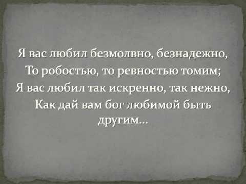 Russian Poetry - Я вас любил: любовь еще, быть может...  А. С. Пушкин