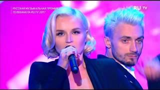 Полина Гагарина - Драмы больше нет (Премия телеканала РУ.ТВ RU.TV 2017)