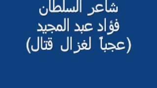أجمل موسيقى تسمعها عجباً لغزال قتال فؤاد عبد المجيد