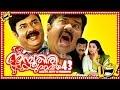 Malayalam Comedy Movie Namboothiri Yuvavu 43 Maniyanpilla Raju Tini Tom ...