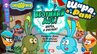 Смешарики Шарарам #173 ЧТО ждёт Шарарам? Вперёд в БУДУЩЕЕ! Детское Игровое видео Let's Play thumbnail
