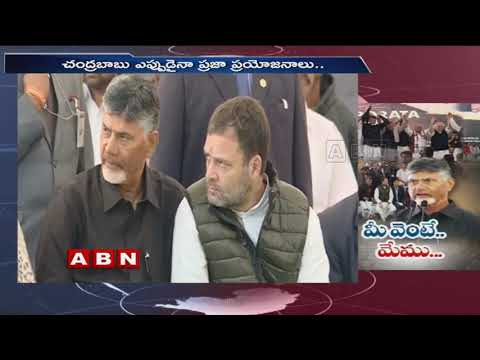 National Party leaders support CM Chandrababu's Dharma Porata Deeksha | ABN Telugu