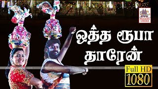 திருவிழாவில் குஷ்பு ஆடுவதுபோல் அமைந்த ஒத்த ரூபா தாரேன் பாடல் Otha Rooba HD