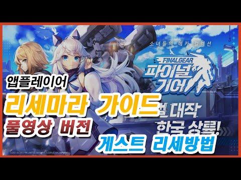 파이널기어 리세마라 풀영상(18뽑기) / 게스트 리세방법 / 연동 ...