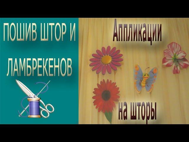 ✄✄ Изготавливаем аппликации из ткани на шторы ✄✄