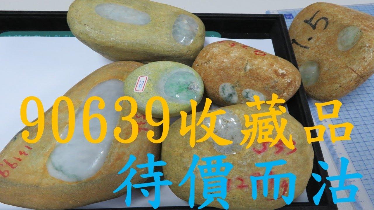 90639收藏品 天然緬甸玉A貨 翡翠賭石明料毛料 六顆一起售出 待價而沽