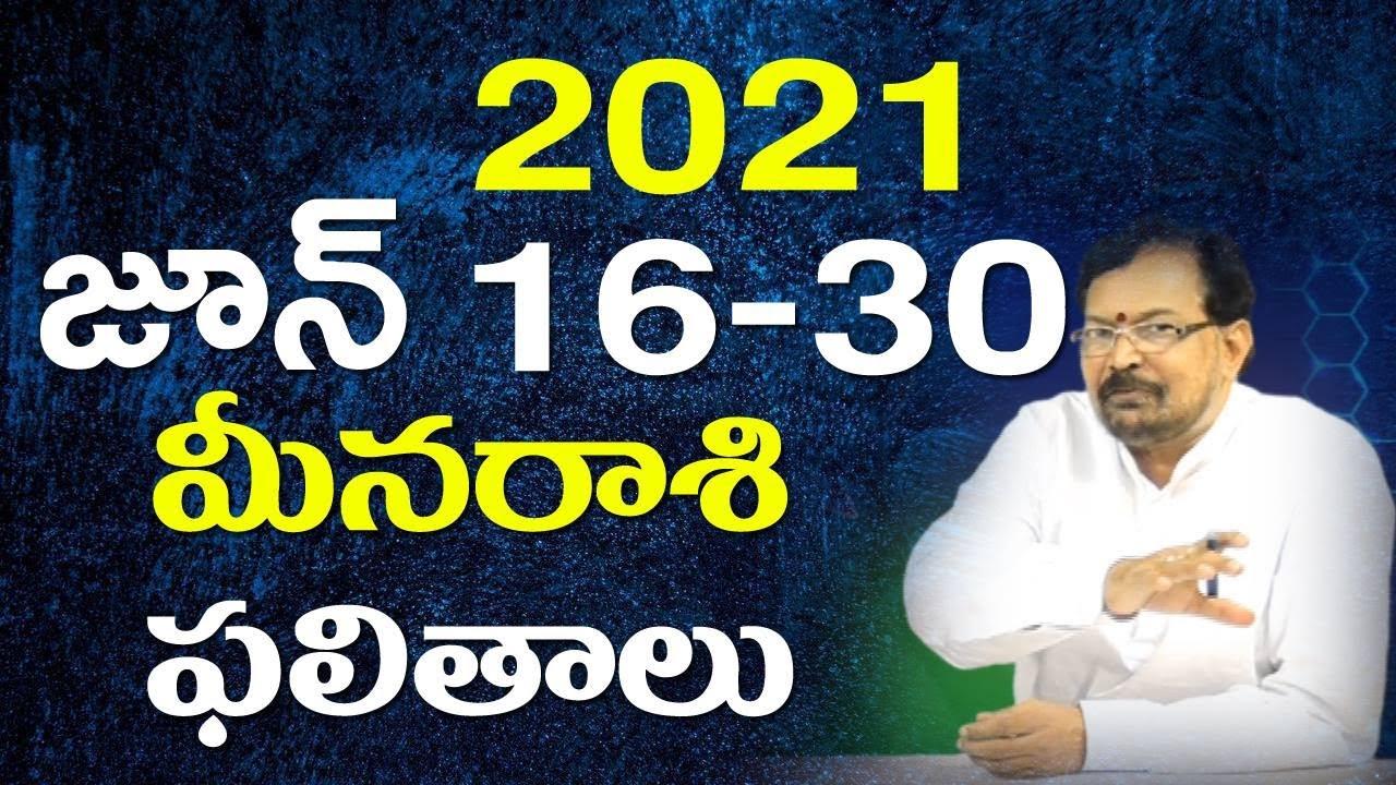 2021 జూన్ 16-30 రాశిఫలాలు మీనరాశి   Rasi Phalalu Meena Rasi