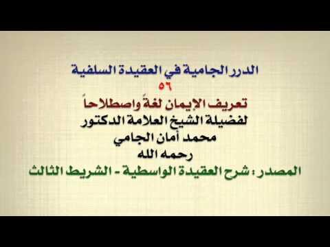 الشيخ محمد أمان الجامي تعريف الإيمان لغة واصطلاحا Youtube