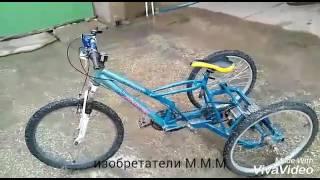 Трехколесный велосипед Изобрел дагестанец.(mandz070312@gmail.com., 2017-02-16T12:00:04.000Z)