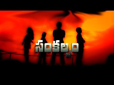 Sankalpam ||Telugu Short film 2015 || A film by Ravi Shankar