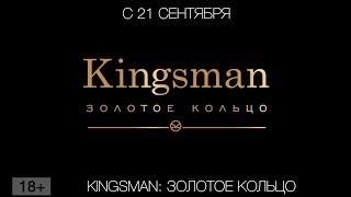 Kingsmаn: Золотое кольцо, 18+
