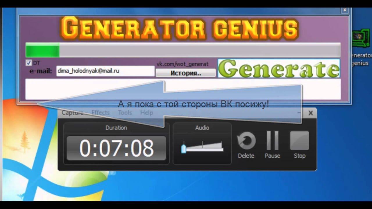 рабочий генератор бонус кодов для вот