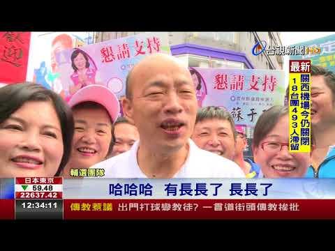 雲林女婿韓國瑜返鄉陪同張麗善掃街
