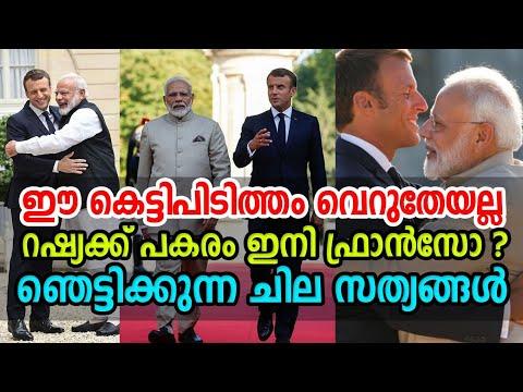 റഷ്യക്ക് പകരം ഇനി ഫ്രാൻസോ?  ഇന്ത്യയുടെ പുതിയ ചങ്കായി മാറുന്ന ഫ്രാൻസ് | Umayappa Defence News