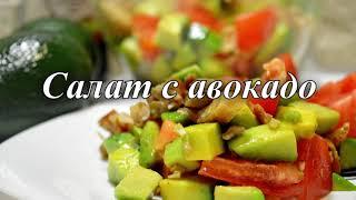 Вкуснейший салат с авокадо. Салат с авокадо, помидоров и курицы. ПП Рецепт проще некуда.